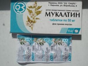 Использование Мукалтина при беременности