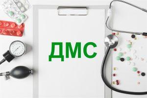 ДМС (добровольное медицинское страхование).